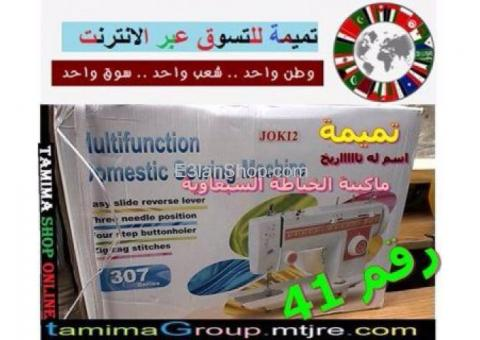ماكينة الخياطه السبعاويه باقل سعر من تميمه 01000116525