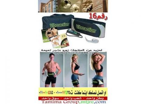 حزام فيبرا اكشن باقل سعر من تميمه 01000116525