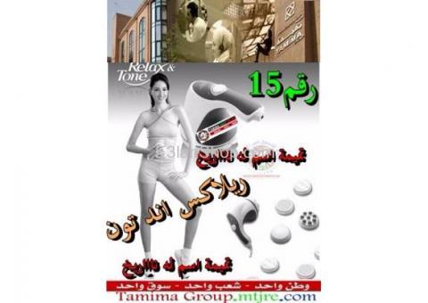 ريلاكس اندتون باثقل سعر من تميمه 01000116525