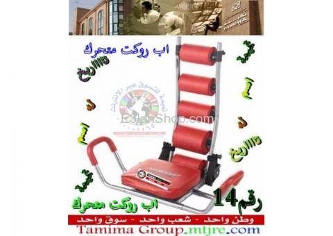اب ر وكت متحرك باقل سعر من تميمه 01000116525