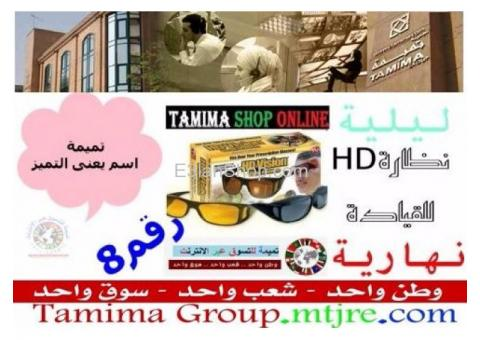 النضاره الليليه باقل سعر من تميمه 01000116525