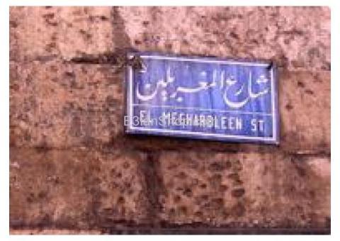 ورشة صناعية بالدرب الأحمر شارع المغربلين بالقرب من باب الخلق