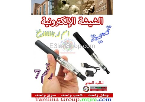الشيشه الالكترونيه من تميمة 01000116525