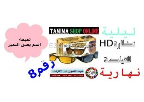 النظاره الليليه من تميمة 01000116525