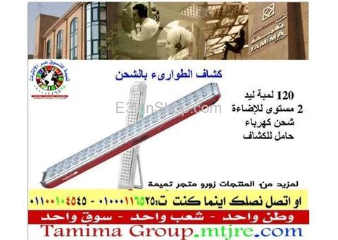 كشاف 90سم من تميمة 01000116525