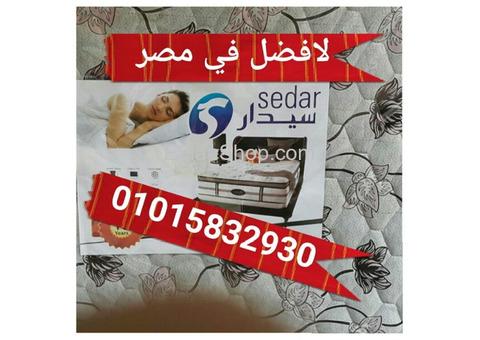 مراتب سوست سيدار المانى جمبع المقاسات 01004761907