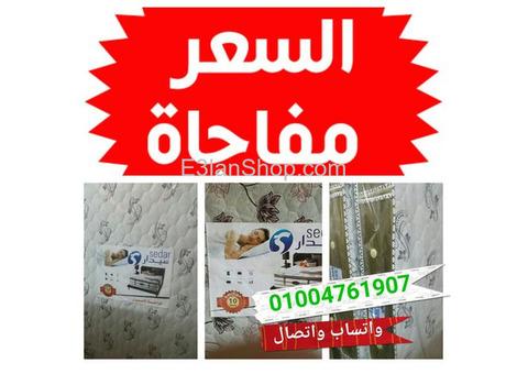 مراتب سيدار مرتبة بخامات مستورده بالضمان...  01004761907