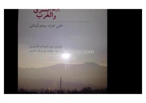 للبيع كتاب الاسلام بين الشرق و الغرب