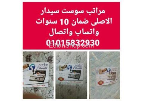 مراتب سوست سيدار الاصلى بالضمان 01004761907