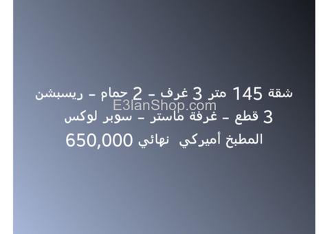 شقة سوبر لوكس للبيع بشبرا مصر