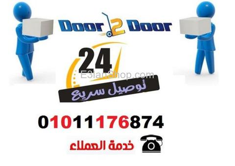 شركه شحن دور2دوراسعارنا شاملة الاستلام من المنزل والتسليم حتى باب المنزل 01011176874
