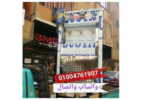 كولدير السبيل والصدقة للبيع  01004761907