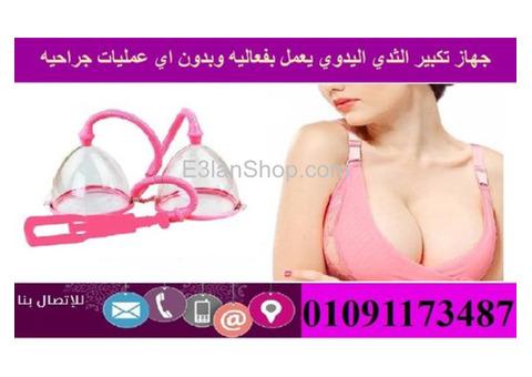 مع جهاز تكبير الثدي اليدوي سترين نتائج ممتازه  حجم الصدر سيكبر