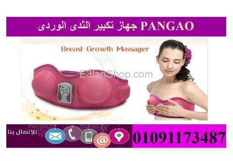 جهاز الثدي الوردي مكنك التوقف عن استعمال  السنتيان بعد حصولك على الشد المطلوب