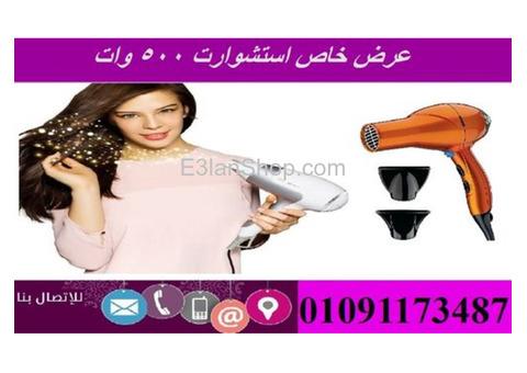 استشوار براون 500 وات جهاز مثالي لتجفيف الشعر