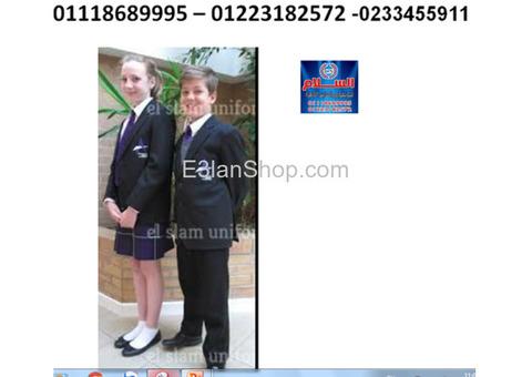 اسعار يونيفورم مدارس (شركة السلام لليونيفورم  01118689995 )