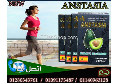 كبسولات انستازيا لحرق الدهون وانقاص الوزن