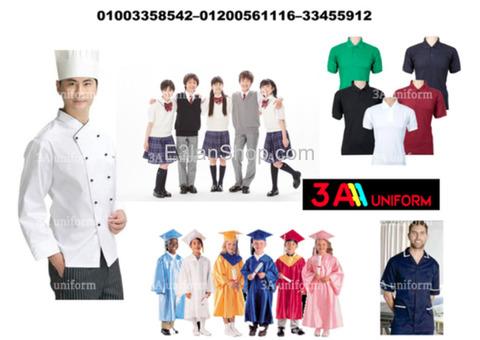 زي موحد (01200561116 ) شركة 3A لليونيفورم