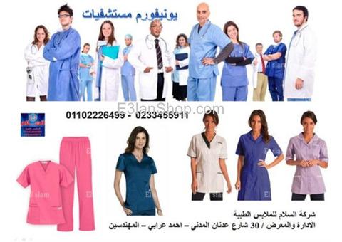 يونيفورم طبي ( شركة السلام للملابس الطبية 01102226499 )