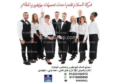 طقم مقدم الطعام ( شركة السلام لليونيفورم 01118689995 )