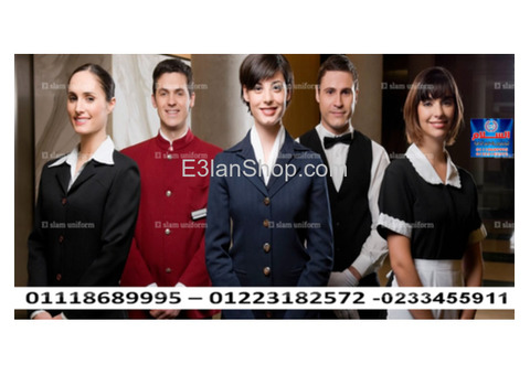 شركة تصنيع يونيفورم فنادق (شركة السلام لليونيفورم 01223182572 )
