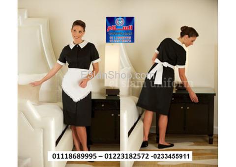شركات تصنيع يونيفورم هاوس كيبنج (شركة السلام لليونيفورم  01118689995 )
