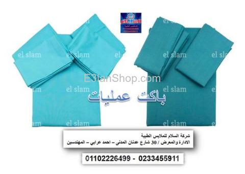 فرش طبي ( السلام للملابس الطبية 01102226499 )