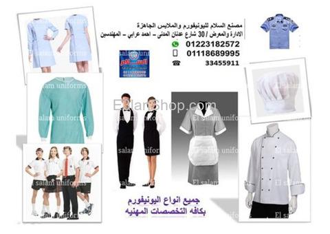 شركة تصنيع يونيفورم (شركة السلام لليونيفورم 01223182572 )