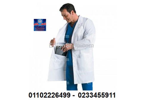 يونيفورم مستشفى ( شركة السلام للملابس الطبية 01102226499 )
