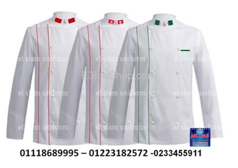 متجر يونيفورم مطاعم ( شركة السلام لليونيفورم 01118689995 )