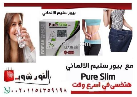 بيور سليم للتخسيس والقضاء علي الدهون القاهر Pure Slim