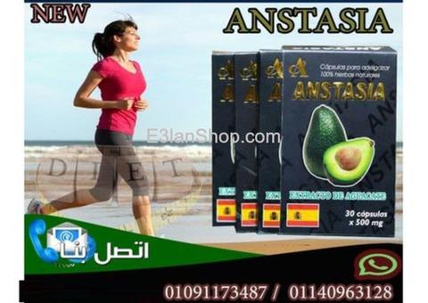 كبسولات انستازيا لحرق الدهون أول منتج اسبانى فى مصر بخلاصه الأفوكادو