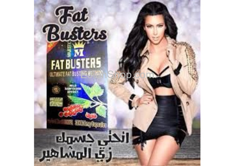 كبسولات فات باسترز للتخسيس وتثبيت الوزن