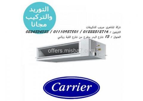 افضل شركات التكييفات فى مصر الجديده ( شركة المناهرى جروب  01110957801 )