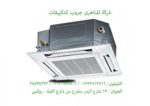 اكبر الشركات فى مصر الجديدة لبيع التكيفات ( شركة المناهرى جروب للتكيفات )