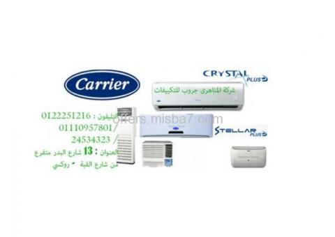 افضل شركة  تكييفات فى مصر ( شركة المناهرى جروب 01110957801 )