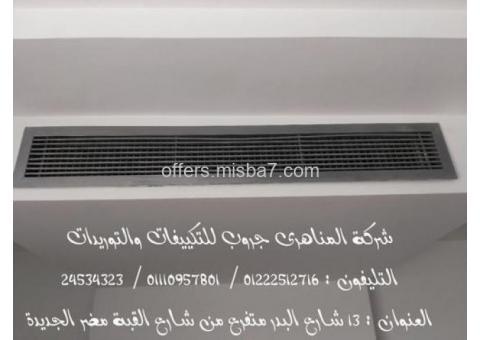 افضل شركات التكييفات فى القاهرة ( شركة المناهرى جروب للتكييفات والتوريدات )