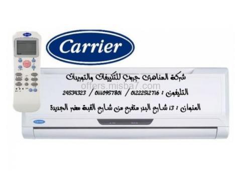 اشهر شركة تكييفات فى مصر – شركة تكييفات مركزى ( المناهرى جروب للتكييفات والتوريدات )