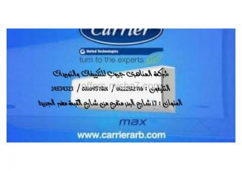 شركات تكييف وتبريد فى مصر- شركة تكييفات ( المناهرى جروب للتكييفات والتوريدات )