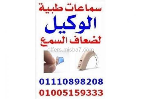علاج ضعف السمع وضعف التفسير والطنين 01005159333