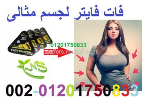 فات فايتر للتخسيس وشد الترهلات 01201750833
