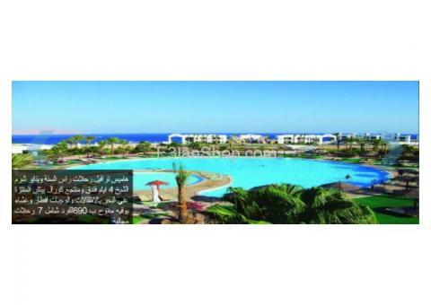 Hamis Travel for tourism