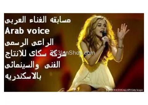 مسابقه الغناء العربى Arab voice 2016/2017 برعايه سكاى للانتاج الفنى والسينما .حلمك مش مستحيل