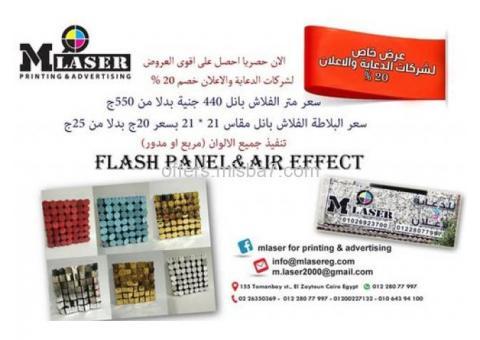 شركات الدعاية والاعلان | شركة ام ليزر 01200227132