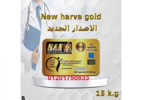 نيوهارفا جولد  New harva gold للتخسيس