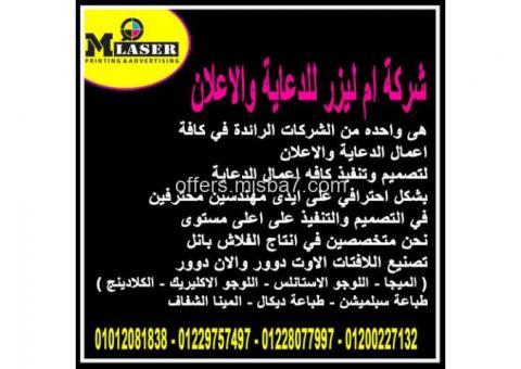 وكالات الدعاية والاعلان في مصر ( شركة ام ليزر للدعاية والاعلان )