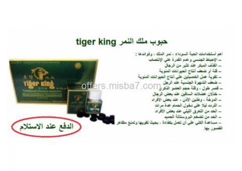 تايجر كنج ملك النمر الجنس للبيع