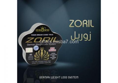 كبسولات زوريل للتخسيس | منتج الالماني Zoril capsu
