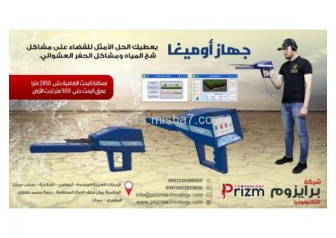جهاز التنقيب عن المياه اجاكس اوميغا