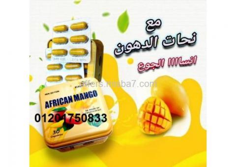 كبسولات المانجو الافريقي لحرق الدهون العنيده